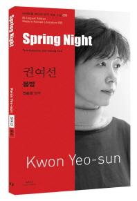 권여선 봄밤(Spring Night)