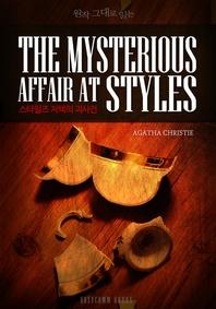 원작 그대로 읽는 스타일즈 저택의 괴사건(The Mysterious Affair At Styles)