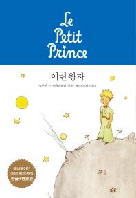 어린 왕자(한글판+영문판)