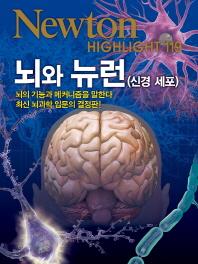 뇌와 뉴런(신경 세포)