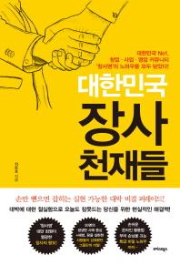 대한민국 장사 천재들
