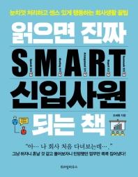 읽으면 진짜 S.M.A.R.T. 신입사원 되는 책