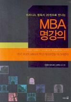 MBA 명강의