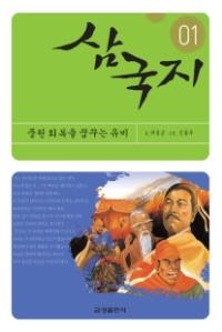 삼국지(1)-중원 회복을 꿈꾸는 유비