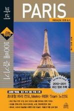 파리 100배 즐기기(2010-2011)