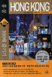 홍콩 100배 즐기기(2011-2012)