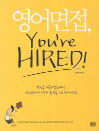 영어면접 You re Hired