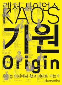 기원(the Origin)