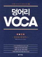 덩어리 VOCA: 인간과 의식주편