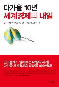 다가올 10년 세계경제의 내일