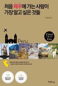 처음 페루에 가는 사람이 가장 알고 싶은 것들