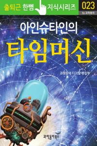 아인슈타인의 타임머신 - 출퇴근 한뼘지식 시리즈 by 과학동아23