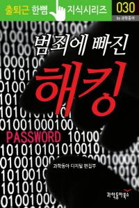 범죄에 빠진 해킹 - 출퇴근 한뼘지식 시리즈 by 과학동아30