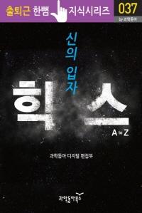 신의 입자 힉스_출퇴근 한뼘지식 시리즈 by 과학동아 37