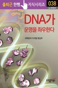 DNA가 운명을 좌우한다_출퇴근 한뼘지식 시리즈 by 과학동아 38
