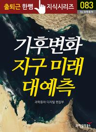 기후 변화 지구 미래 대예측 - 출퇴근 한뼘지식 시리즈 by 과학동아 83