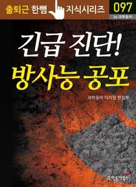 긴급 진단! 방사능 공포(출퇴근 한뼘지식 시리즈 97)