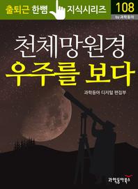 천체망원경 우주를 보다 - 출퇴근 한뼘지식 시리즈 by 과학동아108