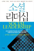 소셜 리더십