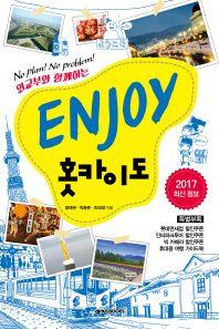 ENJOY 홋카이도(2016~2017)