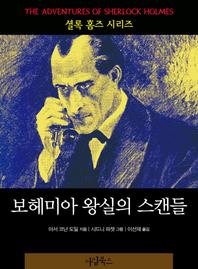 보헤미아 왕실의 스캔들-셜록 홈즈 시리즈