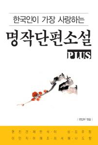 한국인이 가장 사랑하는 명작단편소설 PLUS