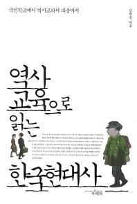 역사교육으로 읽는 한국현대사