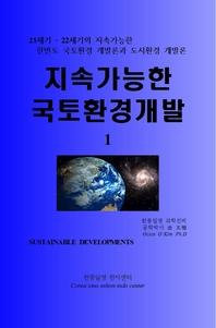 지속가능한 국토환경개발 1