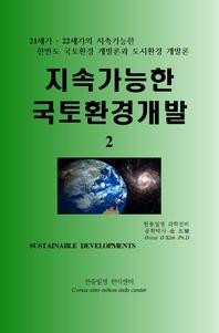 지속가능한 국토환경개발 2