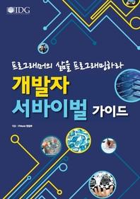 개발자 서바이벌 가이드 - 4단계 프로그래밍 방법론을 통한 자기계발과 경력관리