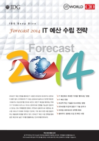 Forecast 2014  IT 예산 수립 전략