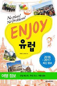 ENJOY 유럽 여행 정보 (2016-2017 개정판)